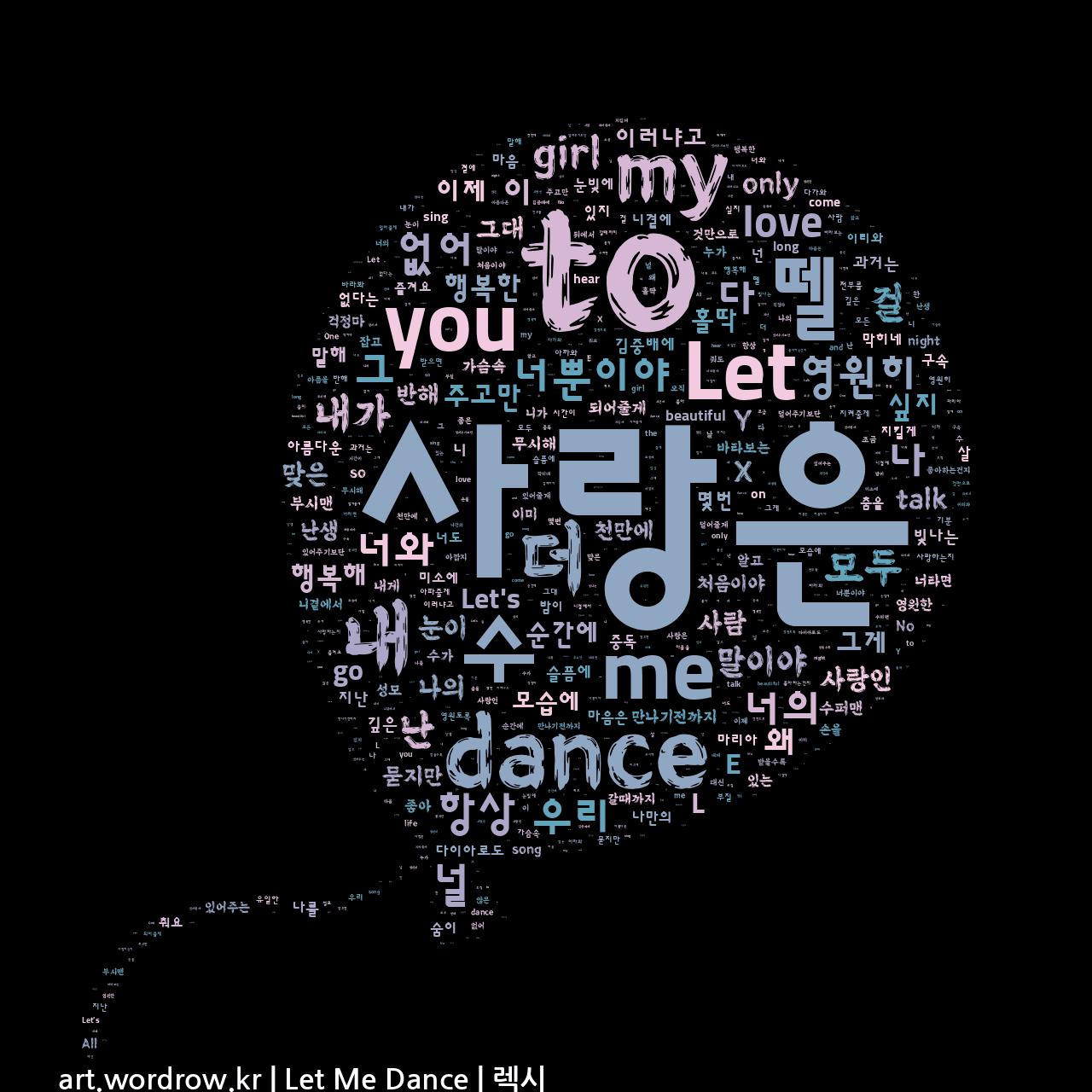 워드 클라우드: Let Me Dance [렉시]-10